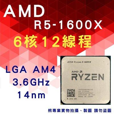 熊專業☆ AMD R5-1600X (Ryzen 5 1600X) 散裝 保固一個月 AM4 (R)