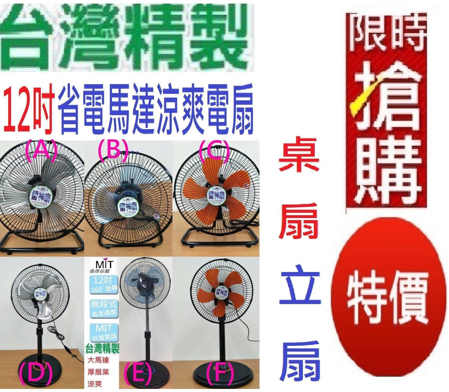 大特價(可以超取)一張超取訂單(寄一台)台灣頂級電扇(節能省電)大馬達(超涼爽日本美國熱銷中居家露營上班輕巧攜帶便利
