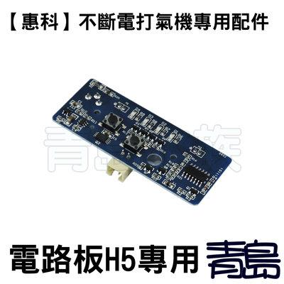 Y。。。青島水族。。。F-332-C-H5中國HUIKE惠科-----打氣機(零配件)==電路板H5專用