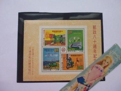 ///李仔糖紀念品*民國65年郵政80年週年紀念新郵票(小全張)(k362-7)