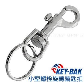 【EMS軍】美國KEY BAK 小型螺栓旋轉鑰匙扣-(公司貨)# 0305-902 ( 銀色 )