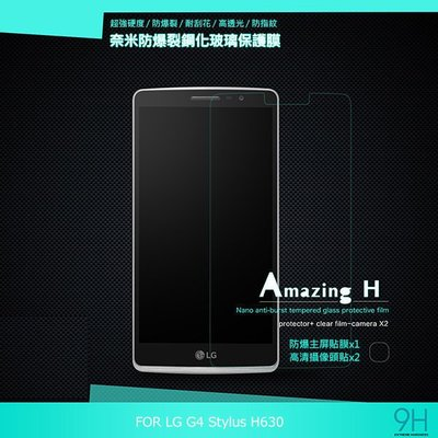 *phone寶*LG G4 Stylus H630 Amazing H+ 防爆鋼化玻璃貼 有導角