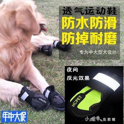 狗鞋子大狗寵物大型金毛通用拉布拉多犬薩摩耶防水夏天季一套4只    全館免運