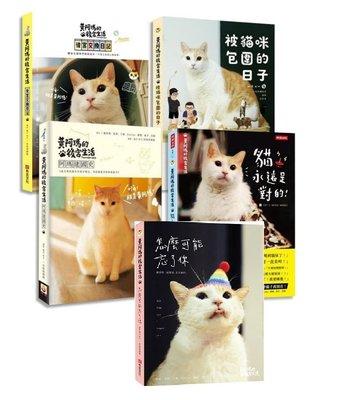 黃阿瑪的後宮生活(5書合售):後宮交換日記+被貓咪包圍的日子+阿瑪建國史+貓永遠是對的+怎麼可能忘了你
