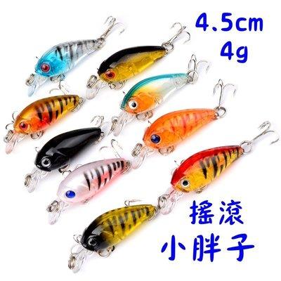 《釣魚釣蝦趣》4.5cm經典 路亞 搖滾 小胖子 假餌 仿真魚餌 路亞餌 仿生魚餌