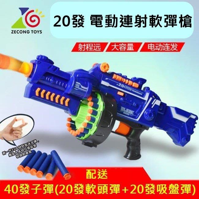 電動軟彈槍(大-20發彈夾) 軟彈槍 連發軟彈槍 狙擊槍 電動衝鋒槍 吸盤彈 NERF類似 吸盤彈  大號【塔克玩具】