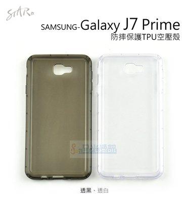 s日光通訊@【STAR】原廠 SAMSUNG Galaxy J7 Prime 防摔保護TPU空壓殼 裸機 透明感