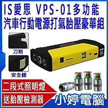 【小婷電腦*充電】全新  IS愛思 VPS-01 多功能汽車行動電源打氣胎壓豪華組 安全錘 刀割功能 手電筒