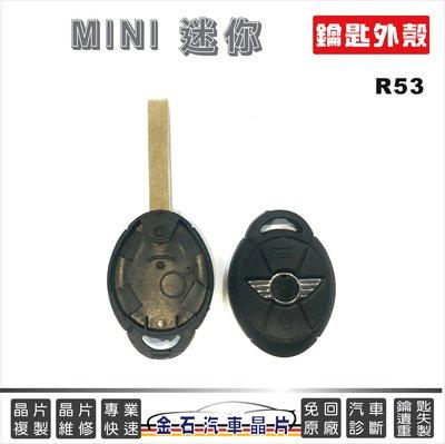 MINI Cooper 迷你 R53 外殼 鑰匙殼 鑰匙修理 按鍵不好按 換殼