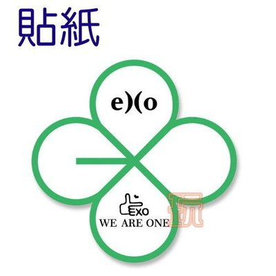 現貨出清特價👍EXO LOGO貼紙 行李箱筆記本防水貼紙E583-C【玩之內】we are one