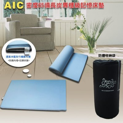 ╮AIC記憶床╭ 【記憶床墊 或 乳膠床墊 專用床套】 雙人5x6.2呎(厚度:5~8公分適用) 台北市
