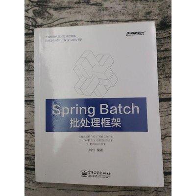 spring batch批處理框架 (簡體書)~hwen464314
