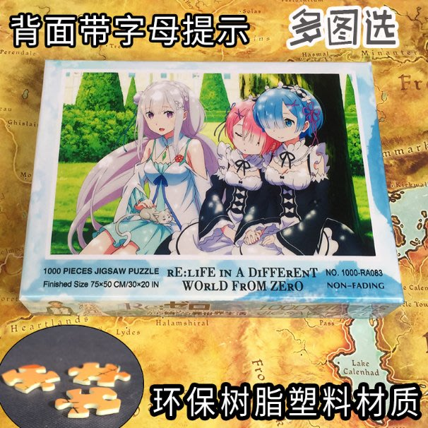 塑膠拼圖1000片Re:從零開始的異世界生活愛蜜莉雅雷姆送海報帶提