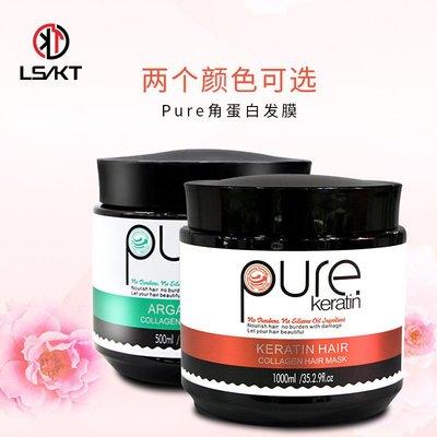 Pure正宗摩洛哥阿甘油髮膜 500ml修護霜 護髮油