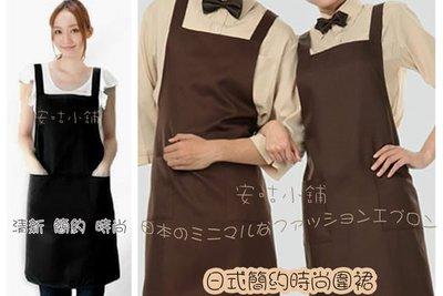‧°╭☆安咕小舖。日式の簡約素面圍裙。雙層。防水。時尚。男女通用圍裙