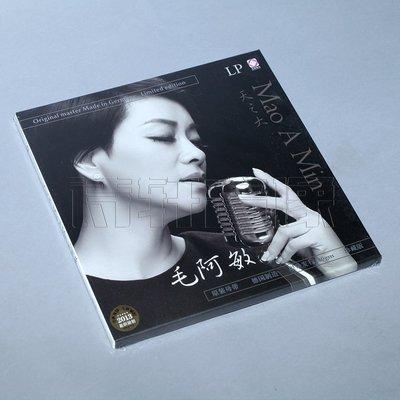 正版 LP黑膠唱片 毛阿敏 天之大 LP180G黑膠唱片 留聲機唱片正品碟片 光盤