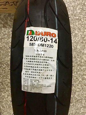 白牌2000元換到好~ 自取大特價【油品味】華豐輪胎 DURO DM1220 120/80-14