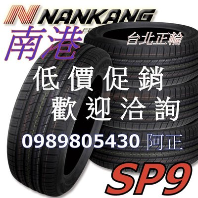 南港 SP9 SP-9 215/55/17 低價促銷  NS25 SX608 KR30 MA651 MAP2 ES32