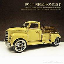 純手工複古鐵皮汽車模型1950年通用皮卡櫥窗陳列展廳裝飾擺件(兩色可選)*Vesta 維斯塔*