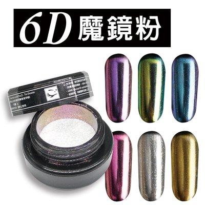 睫老闆專業美甲系列  立體 6D 魔鏡粉  不同以往的彩繪美甲