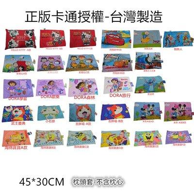 三寶家飾~迪士尼超多款 正版卡通小枕頭套尺寸約:45*30公分(不含枕心),台灣製造,兒童小乳膠枕頭小枕套。