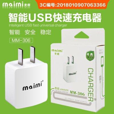 麥靡306安卓手機通用1a充電頭電源閃充快充手機充電器頭定制配件