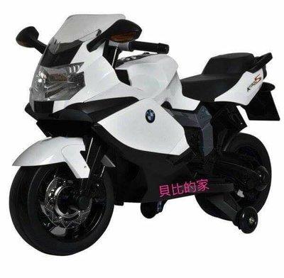 貝比的家-親親  原廠授權  BMW兒童電動機車 /重型摩托機車-(白色)-特價$5700-免運