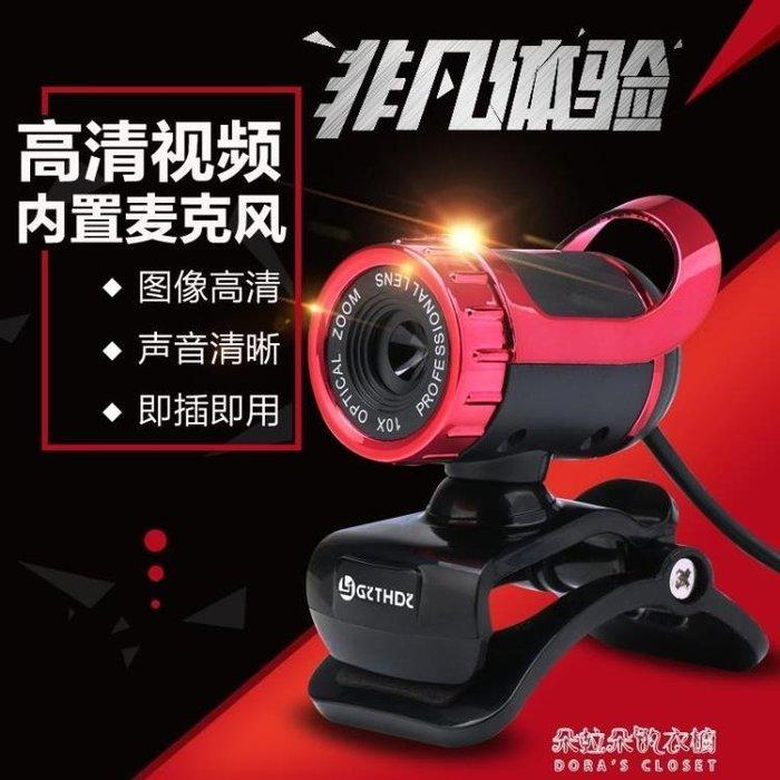臺式電腦攝像頭家用筆記本夜視高清視頻攝像頭帶麥克風話筒