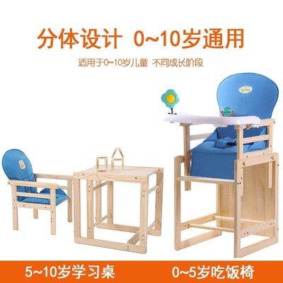 YEAHSHOP 博比龍兒童餐椅實木寶寶餐椅多功Y185