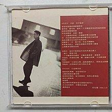 蔡振南 南歌 金包銀、牛郎織女、相思暝、空笑夢 1996年 飛碟發行-1