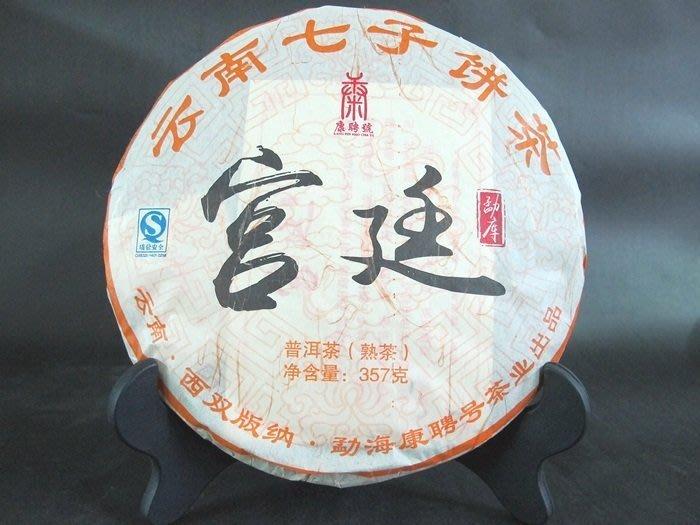 【阿LIN】900193 宮廷 雲南七子餅茶 青毛茶 普洱茶 熟茶 餅茶 勐海大堂茶廠出品 經典66 回甘 收藏