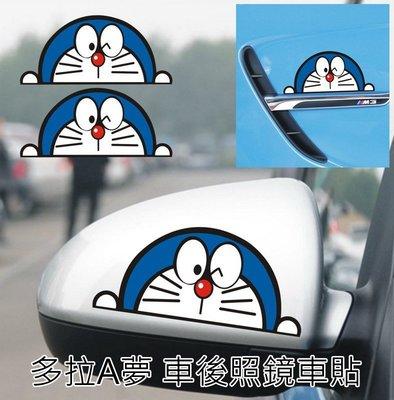 [嗶嗶嗶] 反光 哆啦A夢、機器貓小叮噹 偷偷看著你 趴著看 車貼 後照鏡 汽車貼紙 行李箱貼紙 卡通動漫 車身貼 現貨