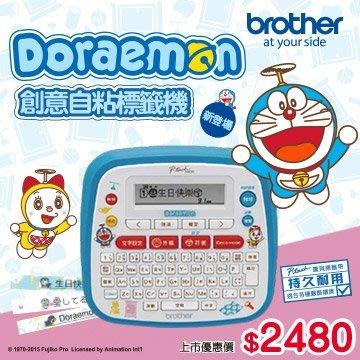 *福利舍* Brother PT-D200DR 哆啦A夢標籤機,特價2424元(含稅),請先詢問庫存