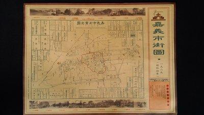 台灣文化財:嘉義市街圖.約54*39公分.已絕版.