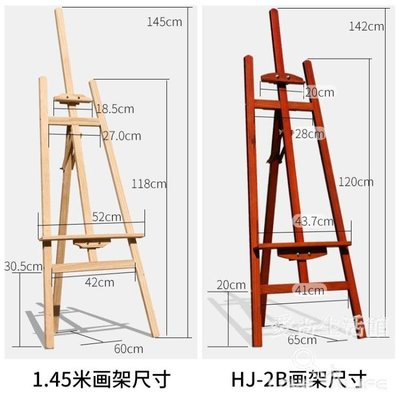 1.45米松木 木制實木素描美術畫板繪畫展示架 LY4325
