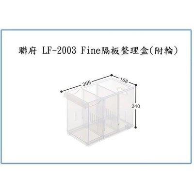 聯府 LF2003 LF-2003 Fine隔板整理盒(附輪) 收納盒