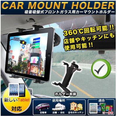ipad 3 4 5 mini mini4 Toyota Sienta corolla Altis Yaris Prius C平板衛星導航車架安卓機支架支架車架