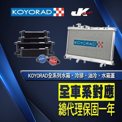 日本KOYORAD 原廠型水箱 2014~CITOREN C4 JUMPY DISPATCH  編號 PL483495