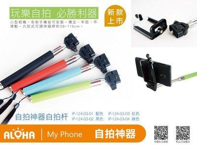 手機自拍器【IP-124-03(A)】自拍神器自拍杆
