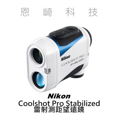 恩崎科技 Nikon望遠鏡 Nikon Coolshot Pro Stabilized 雷射測距 望遠鏡