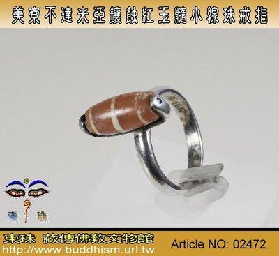 【東珠文物】古老美索不達米亞紅玉髓老線珠。老紅玉髓管狀條紋純銀小線珠戒指。02472