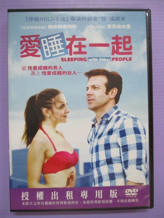 【大謙】《 愛睡在一起 》台灣正版二手DVD