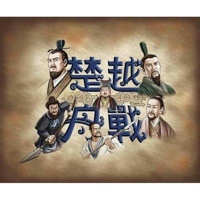 (海山桌遊城) 楚越舟戰 2018 最新版 霸主更迭 繁體中文版