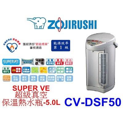 【泰宜電器】象印 真空熱水瓶 CV-DSF50 5L 日製 另有CV-DSF40 / NP-ZAF10