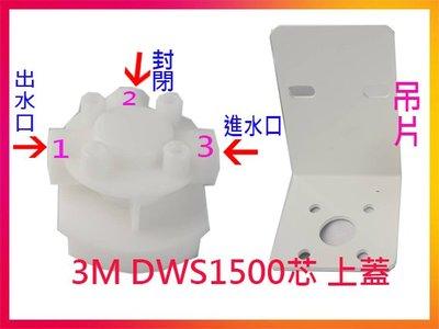 3M DWS1500  FM 1500芯頭蓋+吊片$700元/組(3M 原廠保固)