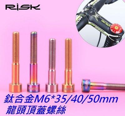【n0900台灣健立最便宜】2020 RISK TC4 M6*35_40_50mm龍頭頂蓋螺絲 C19-24