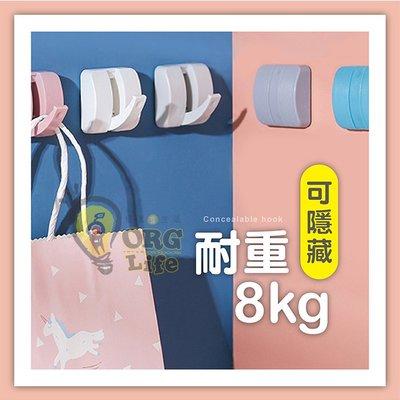 ORG《SD2352》耐重8kg~ 隱...