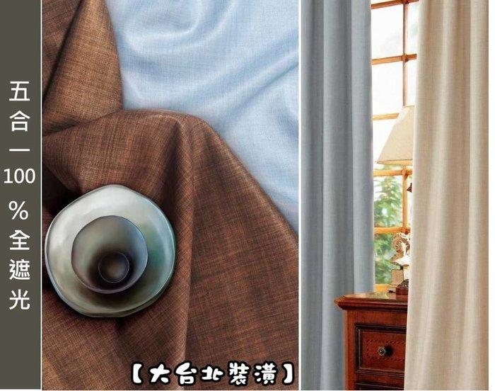 【大台北裝潢】LG特殊全遮光窗簾布‧素色(17色)‧1289