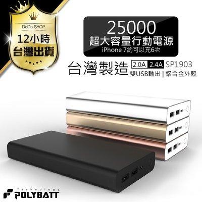 【台灣製造x保固一年!大容量行動電源】25000mAh 行動電源 金屬質感 隨身充 大容量 2.4A 快充【DA055】