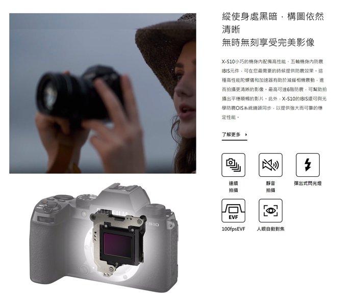 富士 FUJIFILM fuji X-S10 BODY 小巧微單眼機身 XS10 4K錄影 高速連拍 恆昶公司貨